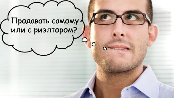 21afa4fc30b4d Сможете ли Вы самостоятельно продать квартиру быстро, правильно и без  проблем?