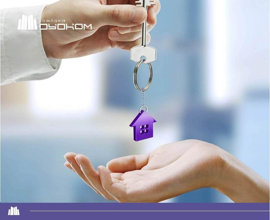 Как сдать квартиру в аренду правильно по закону в украине